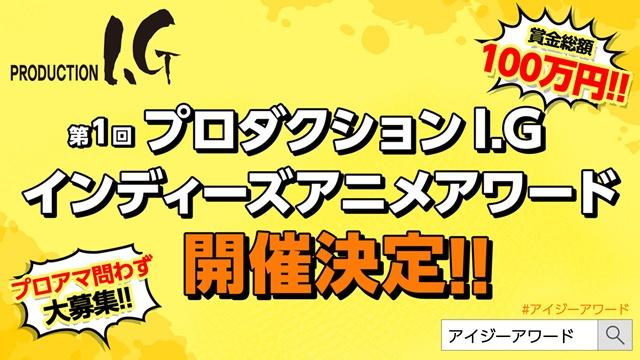 プロダクションI.Gがインディーズアニメコンテストを開催!