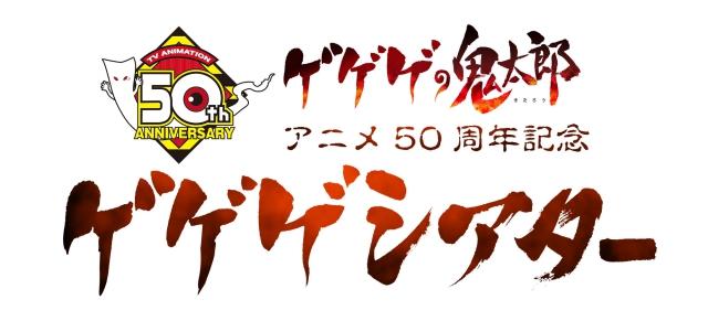 『ゲゲゲの鬼太郎(6期)』あらすじ&感想まとめ(ネタバレあり)-11