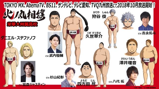 『火ノ丸相撲』武内駿輔・吉永拓斗・杉山紀彰ら5名の追加声優解禁