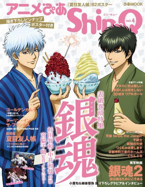 『銀魂』表紙で「アニメぴあ Shin-Q vol.4」7月30日発売決定
