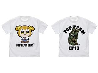 『ポプテピピック』の可愛くおしゃれなTシャツが登場!? 「ワンダーフェスティバル 2018[夏]」、「コミックマーケット94」での先行販売も決定!