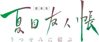 『劇場版 夏目友人帳 ~うつせみに結ぶ~』神谷浩史さん・井上和彦さんら登壇で初日舞台挨拶を実施! 作品に因んで「出会いと別れ」のエピソードも披露-6