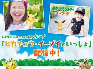 『ポケモン』ピカチュウやイーブイと撮影ができるLINE Cameraスタンプ「ピカチュウ・イーブイといっしょ!」が7月24日より期間限定配信!