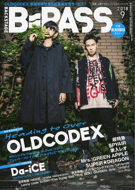 オルドコデックス表紙で「BACKSTAGE PASS 9月号」7月27日発売