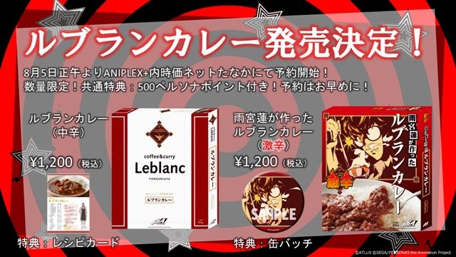 『ペルソナ5』「ルブランカレー(中辛/激辛)」が発売決定!