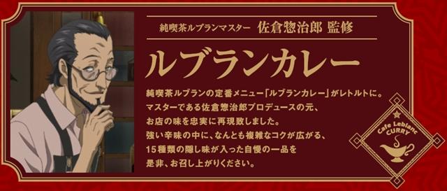 『ペルソナ5』年末特番アニメ「Dark Sun…」、放送日時は12月30日24時に決定! 前日にはTVアニメの総集編も放送に-3