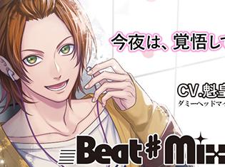 シチュエーションCD『Beat♯Mix vol.3』(出演声優:魁皇楽)が「ポケットドラマCD」にて配信開始!
