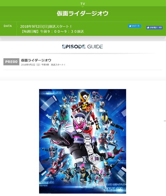 『仮面ライダージオウ』9月2日テレビ朝日系にて放送決定