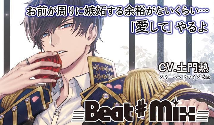シチュCD『Beat♯Mix vol.4』(出演声優:土門熱)が配信開始!