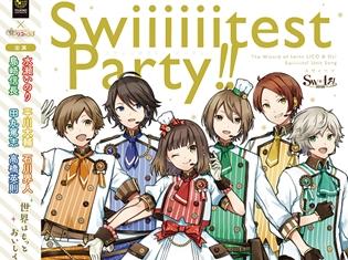 ツキプロで活動中!『双子の魔法使いリコとグリ』のユニット「Swiiiiiits!」のCD発売日&ジャケ写が公開! 新しいミックスユニットがデビュー&CDリリース決定