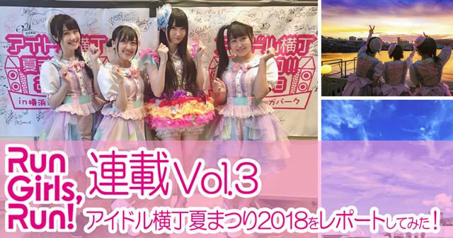 RGR!林鼓子が「アイドル横丁夏まつり2018」をレポートしてみた!【連載】