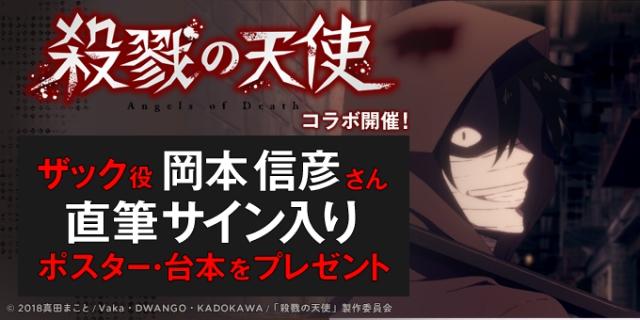 TVアニメ『殺戮の天使』×「ハッカドール」コラボ企画開催!