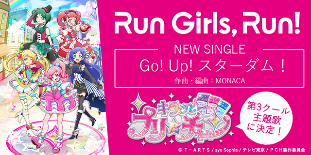 4大発表が行われた『ガーリー・エアフォース』スペシャルステージイベントレポ!イベント終了直後の『Run Girls, Run!』へ突撃インタビューが実現-11