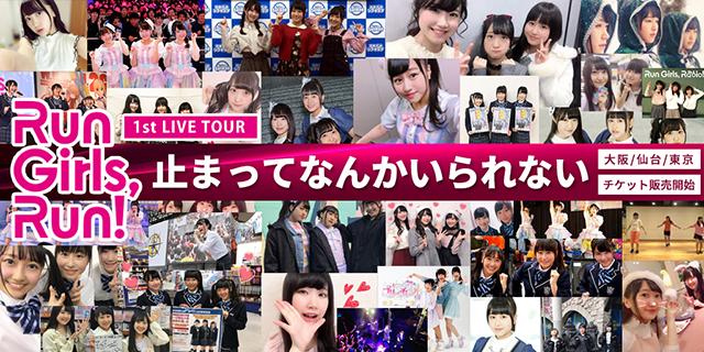 4大発表が行われた『ガーリー・エアフォース』スペシャルステージイベントレポ!イベント終了直後の『Run Girls, Run!』へ突撃インタビューが実現-12