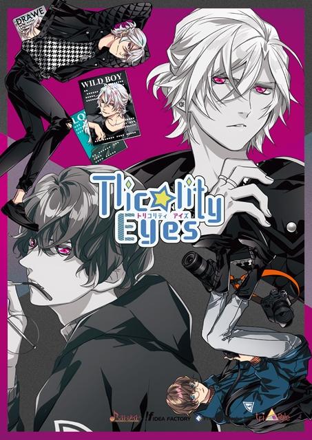 オトメイト×フロンティアワークス制作の『Tlicolity Eyes(トリコリティ アイズ)Vol.2』が発売中! スタッフコメントも公開に!