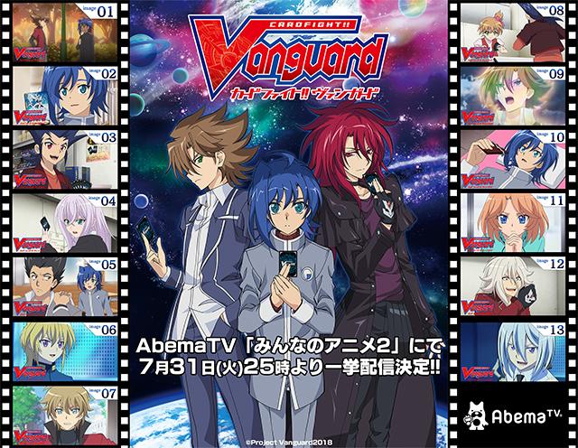 『カードファイト!!  ヴァンガード』アニメ一挙配信決定!