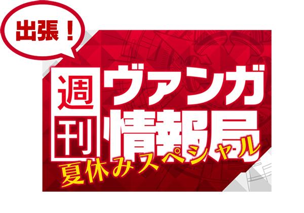 三森すずこさん・森嶋秀太さんも続投! 「カードファイト!! ヴァンガード」新作舞台より第1弾ビジュアル解禁-2