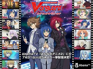 7月最後の夜は『ヴァンガード』で盛り上がろう! AbemaTVでアニメ『カードファイト!!  ヴァンガード』の一挙配信決定! 「週刊ヴァンガ情報局」の特別番組も放送!