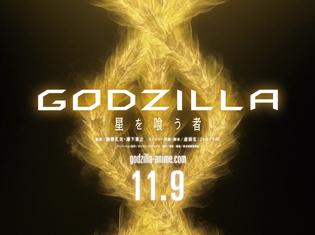 『GODZILLA 星を喰う者』11月9日全国公開決定! 8月3日より上映劇場で公開される特別映像も解禁