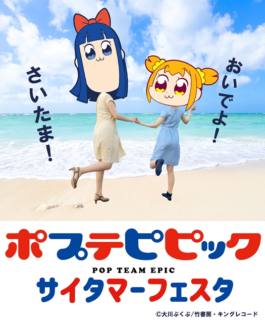 『ポプテピピック』サイタマーフェスタが8月18日より開催!