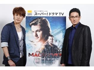 宮野真守さん×土田大さん『MACGYVER/マクガイバー シーズン2』公式インタビュー到着! マックとジャックのバディ感を語る
