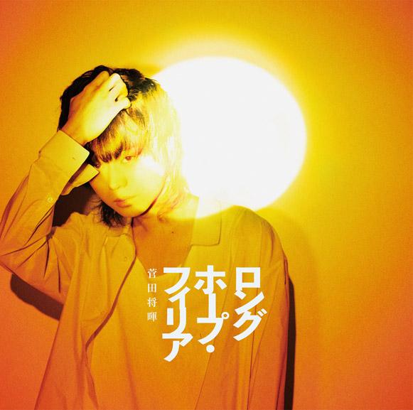 『僕のヒーローアカデミア』第3期、新EDムービーのノンクレジット版が公開! EDテーマは菅田将暉さんの「ロングホープ・フィリア<TV Limited>」の画像-4