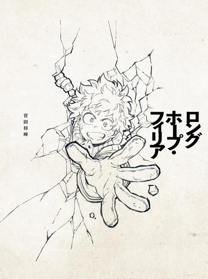 『僕のヒーローアカデミア』第3期、新EDムービーのノンクレジット版が公開! EDテーマは菅田将暉さんの「ロングホープ・フィリア<TV Limited>」