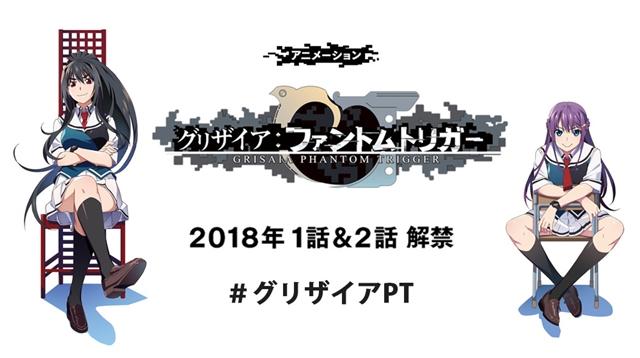 『グリザイア:ファントムトリガー THE ANIMATION』内田真礼×佐倉綾音インタビュー-7