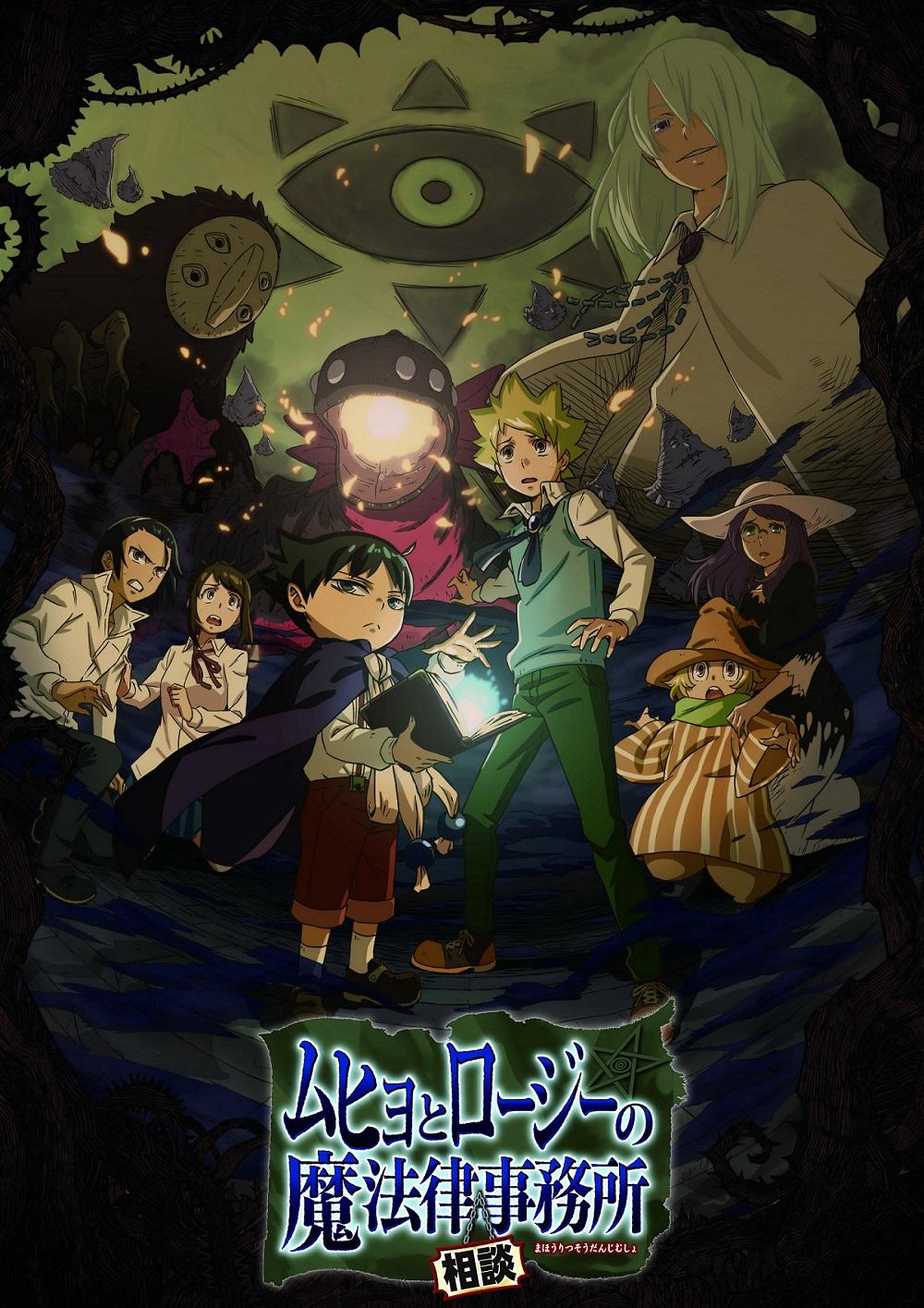 『ムヒョとロージーの魔法律相談事務所』村瀬歩さん・林勇さんが収録裏話を披露! 第1話先行上映会より公式レポート到着-8