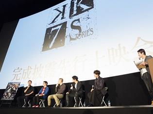 『K SEVEN STORIES』完成披露上映会レポート|6ヶ月連続劇場上映に津田健次郎さん驚愕