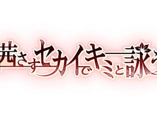 『茜さすセカイでキミと詠う』諏訪部順一さん、鳥海浩輔さん、梶裕貴さんが担当するキャラクターのシチュエーションCDが発売決定!