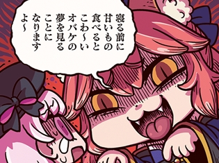 『ますますマンガで分かる!Fate/Grand Order』第53話「怖い夢」更新! 玉藻の前にたしなめられたナーサリー、その夜に見たものは……