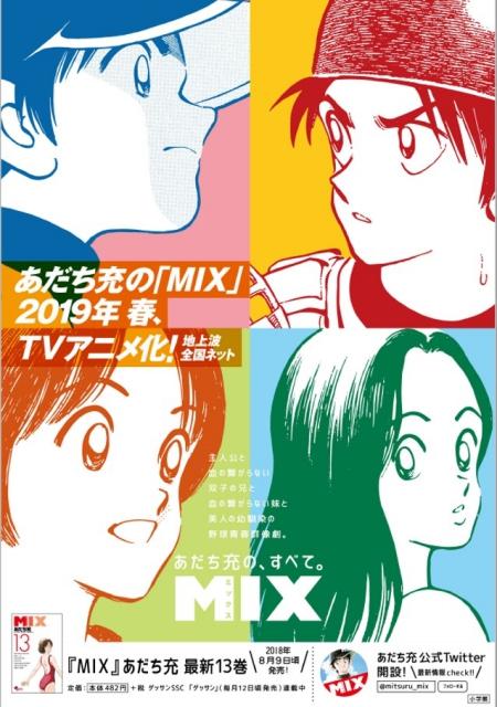 『タッチ』から約30年後の野球部を舞台にした『MIX』が2019年春TVアニメ化決定!