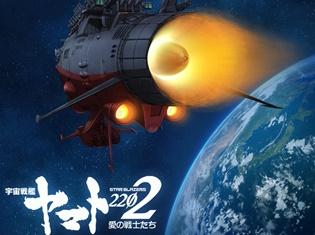 『宇宙戦艦ヤマト 2202 愛の戦士たち』が2018年10月5日(金)よりテレビ東京ほかにて放送開始! 内田彩さんによるダイジェスト映像も公開