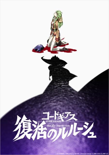 『コードギアス 復活のルルーシュ』完全新作劇場版が2019年2月公開&特報などが解禁