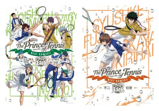 『テニプリ』新作OVA第二弾&第三弾キービジュアル解禁、特設サイト開設