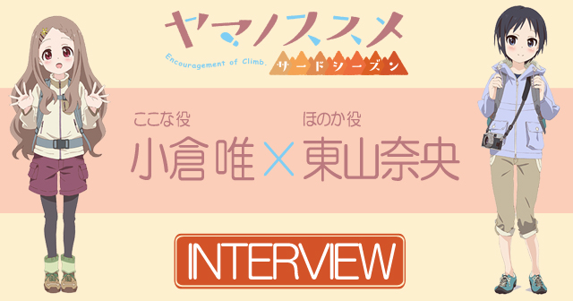 『ヤマノススメ サードシーズン』小倉唯×東山奈央インタビュー