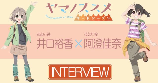 『ヤマノススメ サードシーズン』井口裕香×阿澄佳奈インタビュー