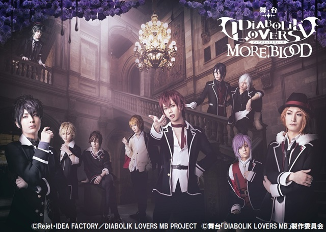 【DVD】舞台 DIABOLIK LOVERS MORE,BLOOD