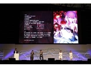 劇場版「Fate/stay night[HF]」第二章の公開日が明らかに! その魅力を杉山紀彰さんら声優陣がステージで語る!【FGOフェス2018】