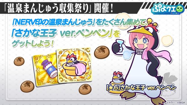 「ぷよクエカフェ2018」に「星天シリーズ」と「野菜どろぼう」をイメージした新メニューが登場!11月23日に大阪で『ぷよクエ』運営開発チームキャラバン開催-16