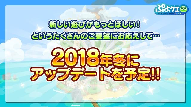「ぷよクエカフェ2018」に「星天シリーズ」と「野菜どろぼう」をイメージした新メニューが登場!11月23日に大阪で『ぷよクエ』運営開発チームキャラバン開催-21