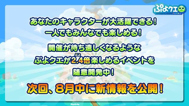 「ぷよクエカフェ2018」に「星天シリーズ」と「野菜どろぼう」をイメージした新メニューが登場!11月23日に大阪で『ぷよクエ』運営開発チームキャラバン開催-22