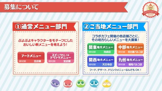 「ぷよクエカフェ2018」に「星天シリーズ」と「野菜どろぼう」をイメージした新メニューが登場!11月23日に大阪で『ぷよクエ』運営開発チームキャラバン開催-25