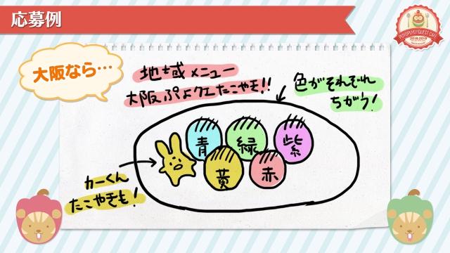 「ぷよクエカフェ2018」に「星天シリーズ」と「野菜どろぼう」をイメージした新メニューが登場!11月23日に大阪で『ぷよクエ』運営開発チームキャラバン開催-26