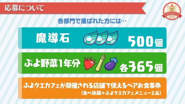 「ぷよクエカフェ2018」に「星天シリーズ」と「野菜どろぼう」をイメージした新メニューが登場!11月23日に大阪で『ぷよクエ』運営開発チームキャラバン開催-28