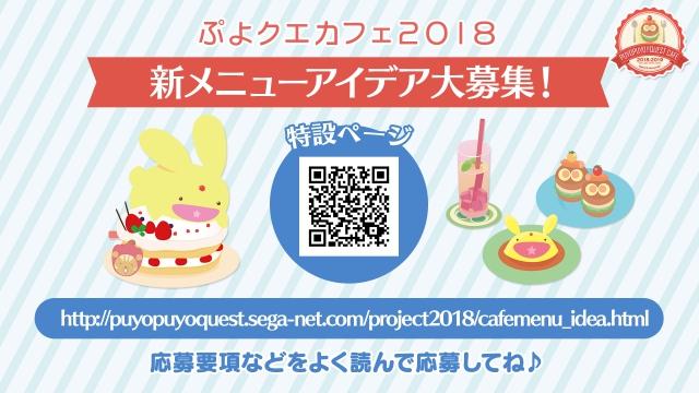 「ぷよクエカフェ2018」に「星天シリーズ」と「野菜どろぼう」をイメージした新メニューが登場!11月23日に大阪で『ぷよクエ』運営開発チームキャラバン開催-30