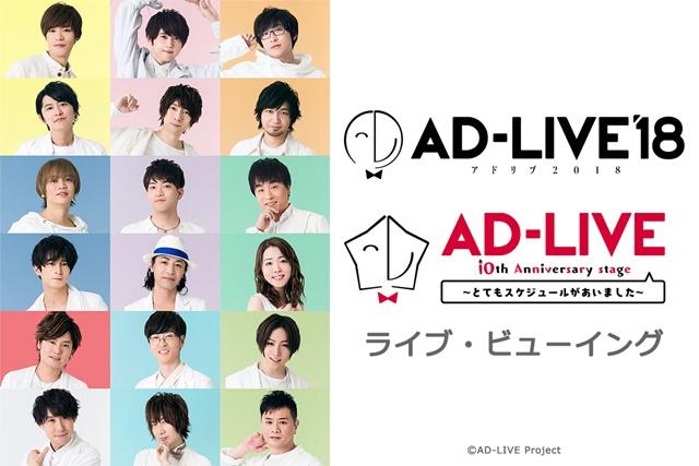 『AD-LIVE 2018』ライブ・ビューイング詳細発表!