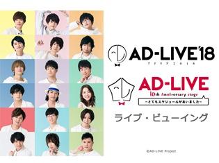 『AD-LIVE 2018』&『AD-LIVE 10th Anniversary stage ~とてもスケジュールがあいました~』ライブ・ビューイング詳細発表!
