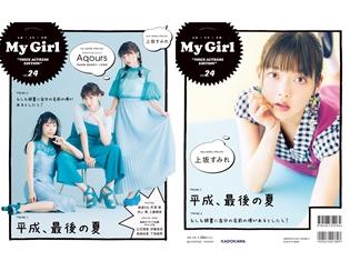 『ラブライブ!サンシャイン!!』Aqoursを40ページ特集した「My Girl」最新号が8月6日に発売! 3rdアルバムをリリースした上坂すみれさんも登場